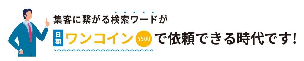 日額ワンコイン500円で依頼できる時代です。